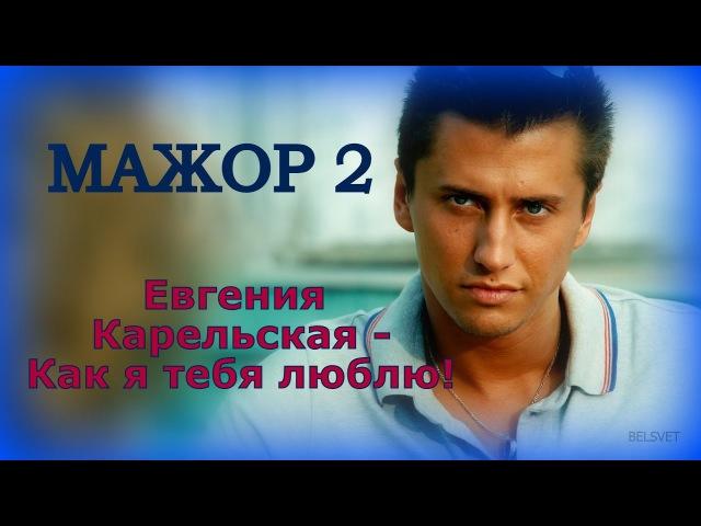 Евгения Карельская 💗 Как я тебя люблю!