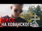 MiSTiK - Дисс на Хованского (Премьера клипа, 2017)