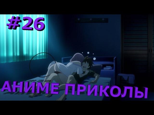 Аниме приколы под музыку 26 (18) - Сюда ?!