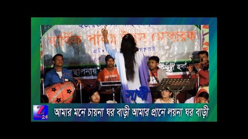 Amar Mone Cayna Gor Bari Amar Prane Loyna Gor Bari by Shati | bengali baul songs | Zmultimedia24
