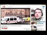 (18+)  03.04.17 Взрыв в Питере - Фейк?  ПЕСАХ. ФСБ взрывает Россию?