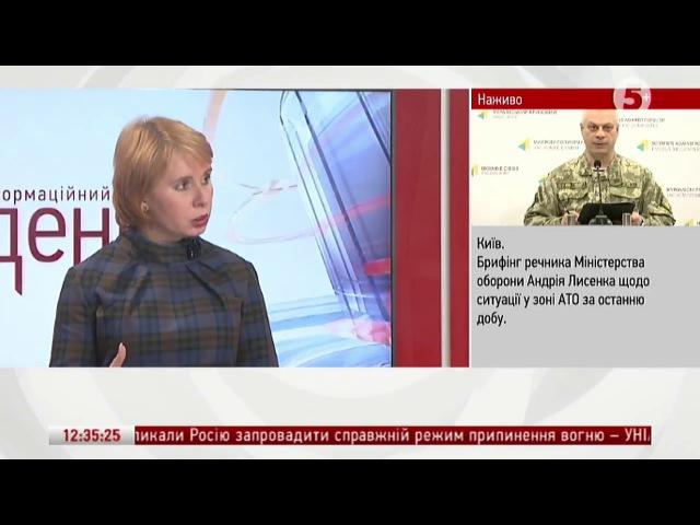 Олеся Цибулько щодо законопроекту про реінтеграцію Донбасу / ІнфоДень / 08.11.2017