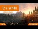 Прохождение | The Elder Scrolls V: Skyrim | Неплохо начали | 1