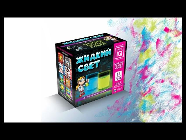 Химический эксперимент: набор IQ Жидкий свет. видео для детей. канал Анабель