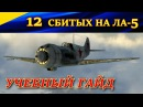 12 СБИТЫХ НА ЛА-5. ГАЙД ПО БОЮ НА ЛАВОЧКИНЕ. Ил-2 Штурмовик Битва за Сталинград. La-5,...