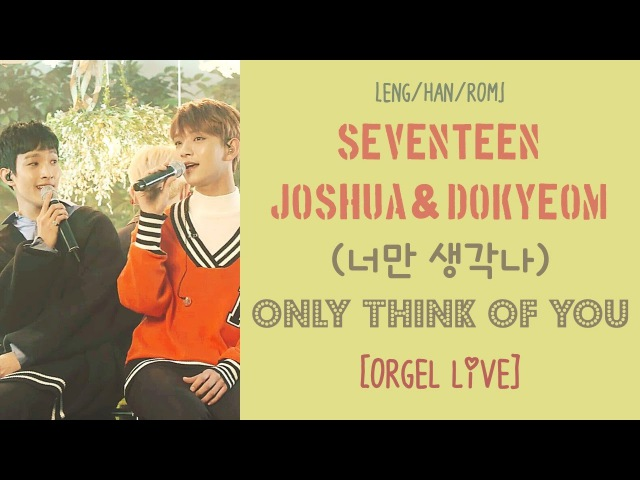 ❀ joshua dokyeom - 너만 생각나 (only thinkng of you) on 'orgel live' [eng/han/rom]