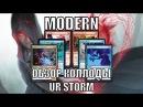 Обзор модерн МТГ колоды ШТОРМ - Storm Decktech modern Magic: The Gathering