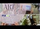 [ART]Vlog1|Скрапбукинг|Обзор посылки|Покупки в FIX PRICE|Нашла коробку с сокровищами!| Sofi...