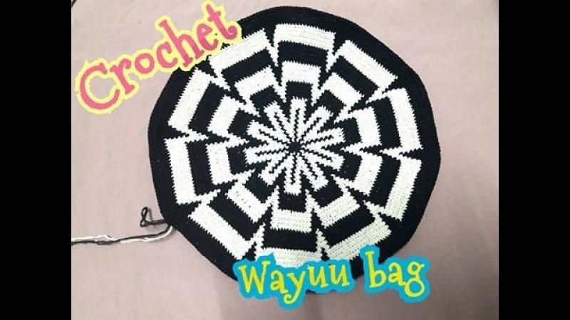 Wayuu bag กระเป๋าวายู ถักสลับสีกระเป๋าวายู ถัก