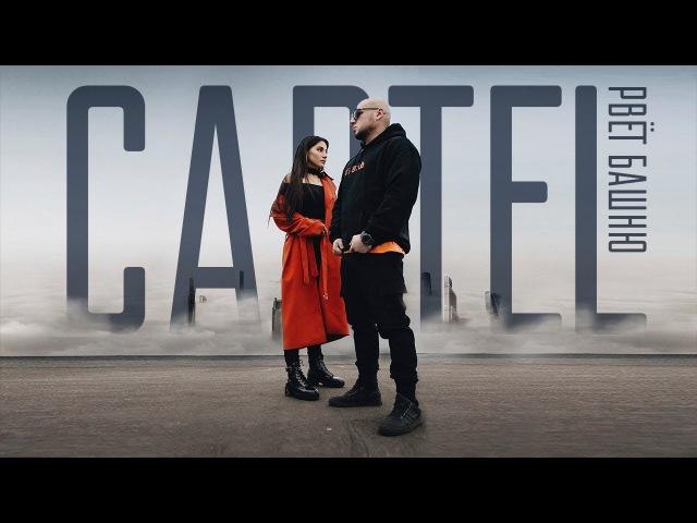 CARTEL - РВЁТ БАШНЮ (Премьера клипа 2017)