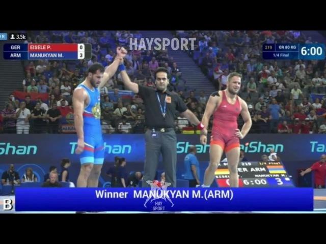 1/4 Final.GR - 80kg: 🇦🇲 Maksim Manukyan def. Pascal Eisele 🇩🇪 3-0