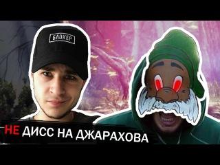 НЕ ДИСС НА ДЖАРАХОВА / КАРЛИК С БОРОДОЙ [МНБ]