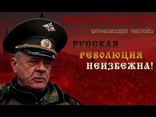 ►Восстание! Квачков говорит дело. Путин продолжает лгать