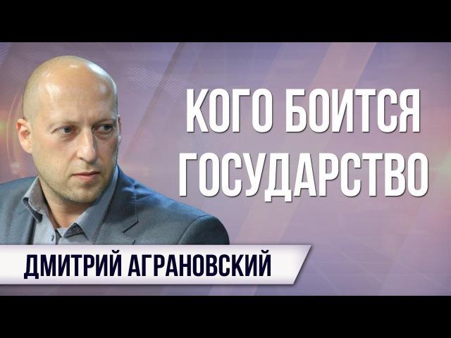 Дмитрий Аграновский. Приговор Мухину и его товарищам: какому государству опасны государственники?