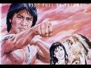 Отряд когтистых бойцов боевые искусства 1983 год
