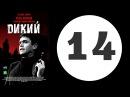 Дикий 1 сезон 14 серия (2009 год) (русский сериал)