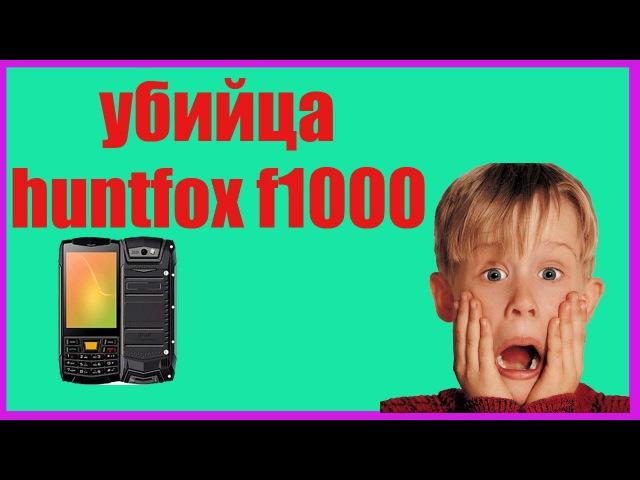 обзор huntfox f1000 или смартфоны от land rover