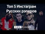 ТОП 5 Инстаграм русских рэперов