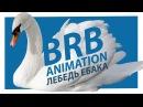 BRB Animation Лебедь ебака