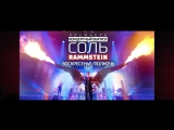 Концерт группы Rammstein 3 декабря на РЕН ТВ