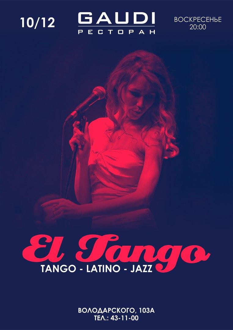 10.12 El Tango в ресторане GAUDI!