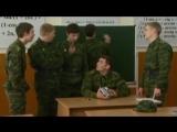 Кремлевские Курсанты Сезон 1 Серия 18