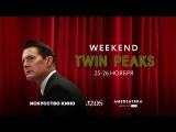 Уикенд сериала ТВИН ПИКС в 32.05 | 25-26 ноября