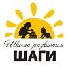 """ШАГИ"" - школа развития. Екатеринбург"