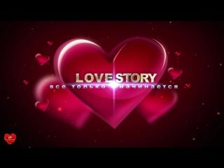 Футаж Love Story Все только начинается