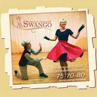 Логотип Школа танцев SWANGO Ярославль