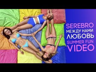 SEREBRO  Между нами любовь (Summer Fun Video)