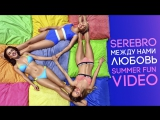 SEREBRO — Между нами любовь (Summer Fun Video)