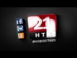Все новости Биробиджана и ЕАО  - в соцсетях #новости21 #нтк