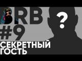 Big Russian Boss Show #9 - СЕКРЕТНЫЙ СУПЕР ГОСТЬ