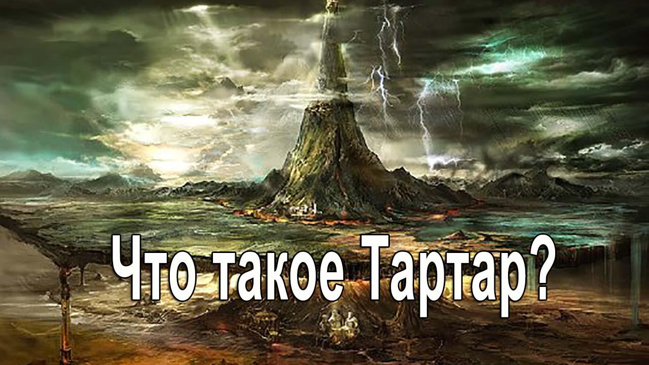 Что такое Тартар