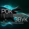 Рок - Звук | Русский рок | Настоящая музыка