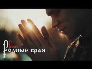 Соло - Родные Края (#ГолосУлиц)