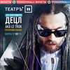 27.10 Децл a.k.a. Le Truk    презентация альбома