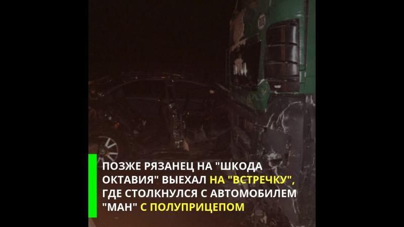 На небольшом участке трассы под Рязанью произошло два смертельных ДТП подряд