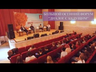 Большой осенний форум Лицея РАНХиГС 2017