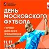 11 ноября. День московского футбола