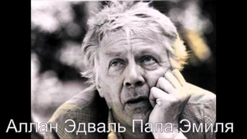 Актеры Фильма Эмиль из Леннеберги Что с ними стало
