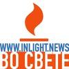 Во Свете / inlight.news