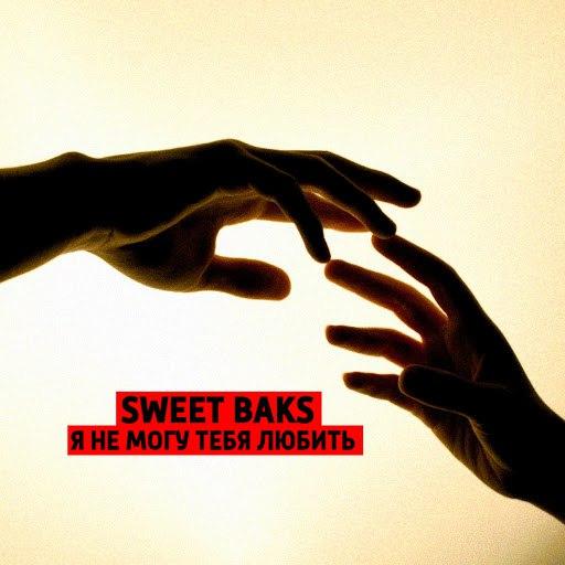 Sweet Baks альбом Я не могу тебя любить