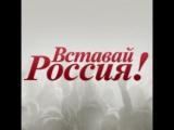 Лиза Умарова - Вставай, Россия!