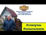 Начало работ по замене обвязки и половых лаг. Дачный дом, Новгородский район.