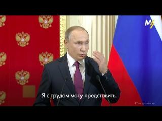 Путин, Трамп и проститутки