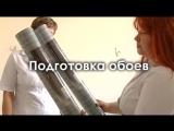 Инструкция по оклейке флизелиновых обоев Loymina