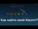 Как найти смартфон Xiaomi с помощью Mi аккаунт?