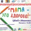 Форум  «Мама - это здорово!» г.Иваново